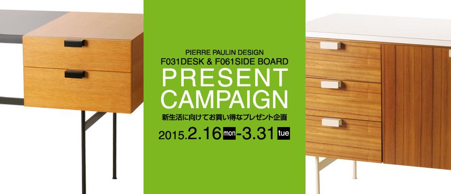 F031デスク&F061サイドボード キャンペーン